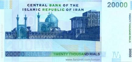 Coupure-iranienne-de-20-000-Rial-Verso-002
